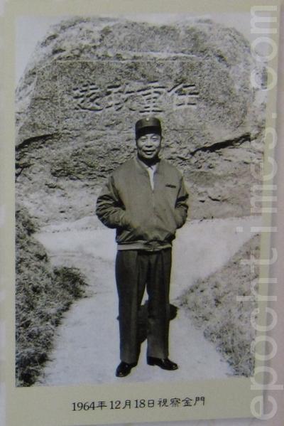 1964年12月18日蒋经国视察金门(钟元翻摄/大纪元 )
