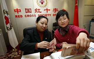 中国红会官员涉嫌挪用巨款自杀 再爆丑闻