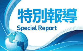 【特稿】支持《大紀元時報》就是守護香港
