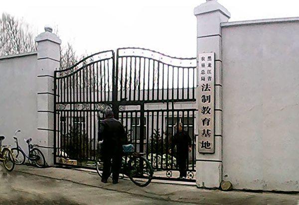 2013年底,中共虽宣布废止了臭名昭著的劳教制度,但各地洗脑班、黑监狱仍延续劳教的迫害手段,非法拘禁公民。图为,黑龙江青龙山洗脑班。(网络图片)