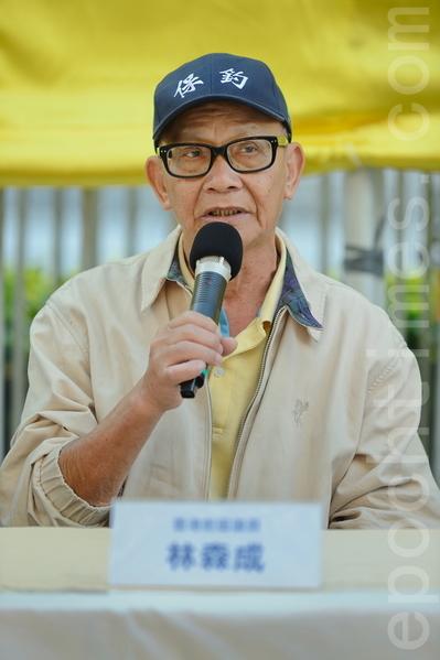 香港前区议员、林慧思老师父亲林森成披露,女儿受到校方多番压力。(大纪元资料图片)
