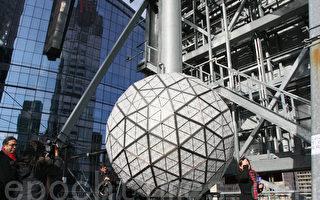 跨年倒計時 紐約時代廣場百萬人迎新