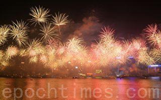组图:香港历年最大型烟火汇演迎新年