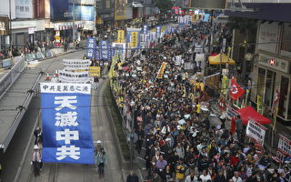 香港新年遊行成大陸冤民上訪渠道