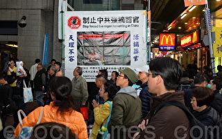 香港民众新年上街倒梁 赞林老师是典范