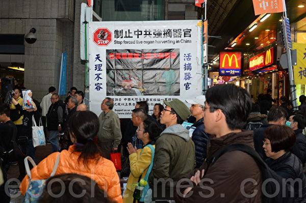 """香港2014年新年大游行于1月1日下午3时正式在维多利亚公园出发。法轮功学员以中共""""活摘器官""""横幅告诉民众真相。(宋祥龙/大纪元)"""