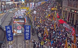 香港新年三萬人爭民主 法輪功解體中共最矚目