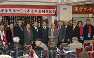 舊金山慶祝新年暨中華民國開國