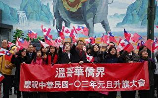 溫哥華台僑慶新年 升旗暨團拜
