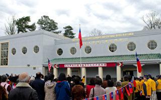 亚特兰大中华民国103年元旦升旗典礼