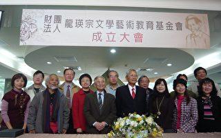 龍瑛宗文學藝術教育基金會成立