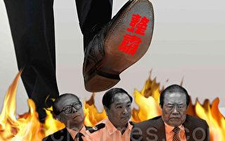 李東生被抓後  中共政法系統再面臨大整肅