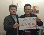 """学运领袖表示""""六四""""25周年(2014年)是个关键点,要让中共当局看到人民并不恐惧。湖南异见人士何家维(右)无惧传唤坚持绝食(小彪提供)"""