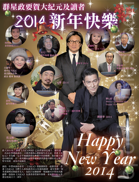 香港艺人祝贺大纪元2014年新年快乐,引来中共再冒充大纪元发污蔑录音来骚扰广告客户,及以电话短讯恐吓及骚扰大纪元广告客户。(大纪元合成图)