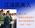 江澤民打好如意算盤,就決定按照薄一波的建議,先從北京的副市長下手。經過一番精密的盤算,江澤民把槍口對準了王寶森。據國安內部消息透露,這個人就是江澤民派的國安特工。王寶森的死使陳希同慌了手腳。陳希同見自己的舉報信送上去幾個月,江澤民竟然還在臺上,說明鄧小平無意換馬。至此,陳終於知道自己是在劫難逃了。(大紀元資料圖片)