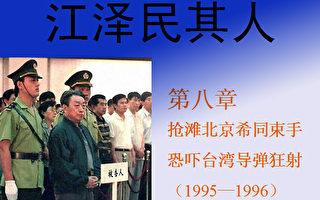 《江泽民其人》:暗杀王宝森扳倒陈希同