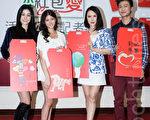综艺天后利菁、新生代歌手林俊逸、亚姐名模赖琳恩和艺人小蛮1月6日于台湾台北市出席公益活动,义卖彩绘的红包袋,帮助6家社福机构。(陈柏州/大纪元)