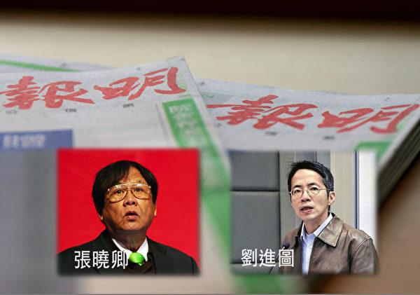 有着55年历史的香港主流媒体《明报》突换总编刘进图,事件即成为香港社会的聚焦点。明报老板张晓卿一向投靠中共前党主席江泽民派系,但最近一个时期转向支持习近平,引起江派极大不满。(大纪元合成图片)