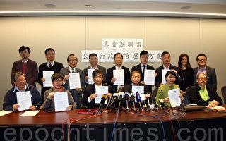 香港真普聯公佈提名特首「三軌制」
