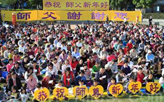 组图:台北法轮功学员向李洪志师父拜年