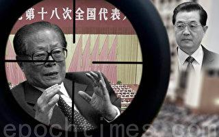 胡錦濤權力一度被江澤民分解 十八大「炸掉」元老院