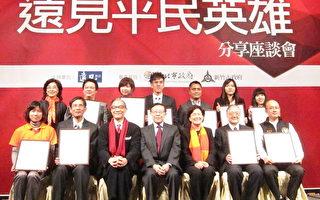 組圖:臺灣「平民英雄」帶動社會善的循環