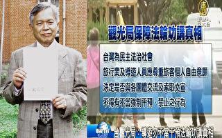 台灣交通部觀光局:導遊不得干預法輪功講真相