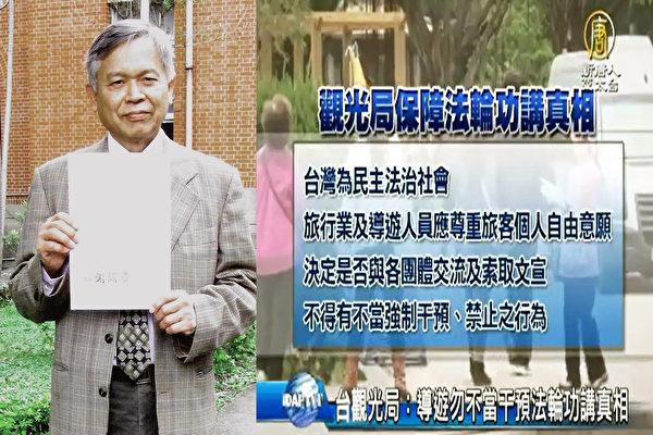 台湾交通部观光局:导游不得干预法轮功讲真相