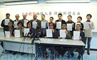 香港近百学者联署关注明报撤总编事件