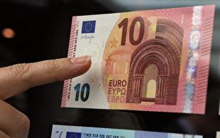 新版10歐元搶先看 9月流通