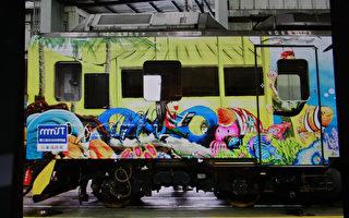 数媒学子涂鸦 彩绘列车吸睛