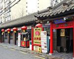 """拥有经营中华料理64年历史的""""东兴馆"""",位于韩国首尔市衿川区,是韩国首尔有名的中华料理店。(全宇/大纪元)"""