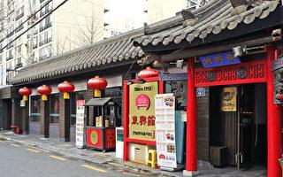 """韩国华侨饭店""""东兴馆""""60余年生财有道"""