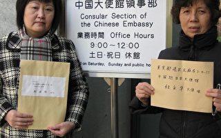 投书:上海旅日华侨向驻日使馆请愿呈状 要求归还财产