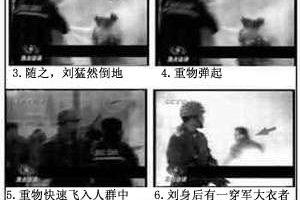 """【历史今日】中共江泽民集团导演""""天安门自焚""""伪案"""