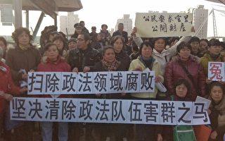 組圖:上海「兩會」上千人抗議 籲清算政法委
