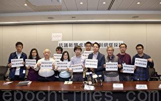 香港七網媒抗議新招打壓採訪