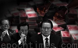 """江派三大""""老虎""""被提起公诉 牵连三前常委"""