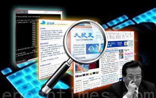 美專家找到中國網絡癱瘓原因  內含驚天陰謀