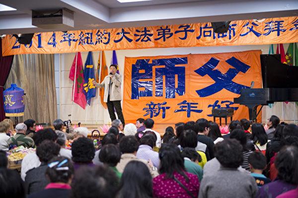 2014年1月26日,纽约部分法轮大法弟子,在纽约法拉盛台湾会馆,举行联欢活动庆祝中国新年的到来,集体恭祝慈悲伟大的李洪志师父新年好。(戴兵/大纪元)