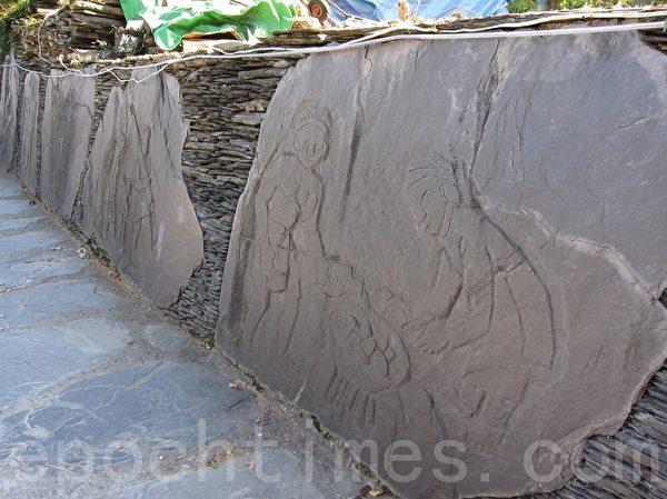 岩板巷描繪著部落生活的石板雕刻。(簡惠敏/大紀元)