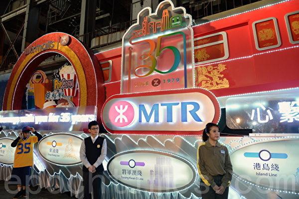 """今年的花车巡游将于1月31日大年初一举行,以""""环球派对飞跃马年""""为主题,图为港铁(MTR)花车。(宋祥龙/大纪元)"""