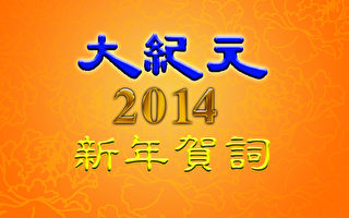 《大紀元》2014馬年新年賀詞