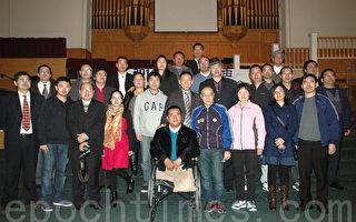 华人旧金山聚会 畅谈中国信仰自由法制宪政
