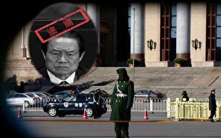 遼寧前公安廳長傳雙規 新一輪清洗周永康政法老巢