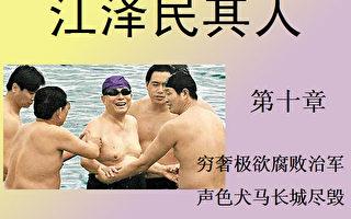《江泽民其人》:害死杨尚昆