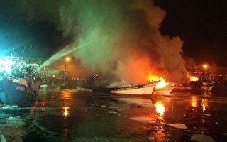 野柳渔港船只起火  5船遭殃