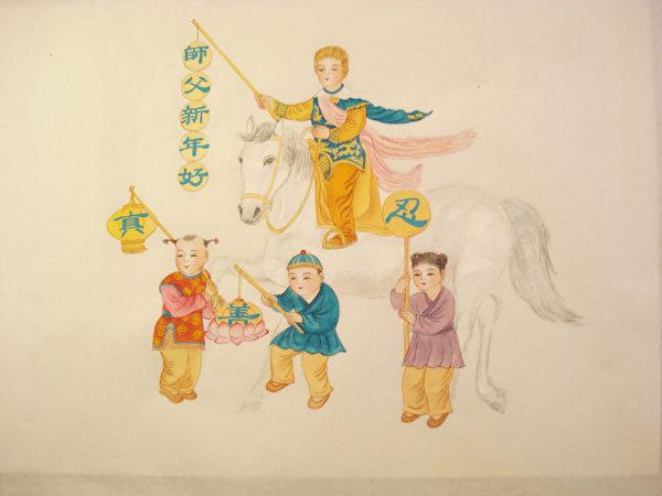 中国传统画家章翠英恭祝李洪志大师2014新年好。(作者提供)