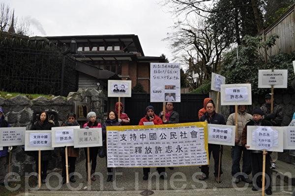 温哥华民众抗议北京重判维权律师许志永