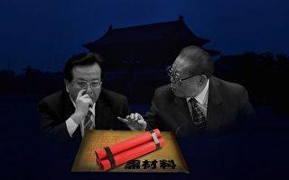 【赵迩珺】习近平阵营与江派的生死之斗
